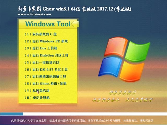 新萝卜家园Ghost Win8.1 64位 旗舰稳定版V2017年11月(自动激活)
