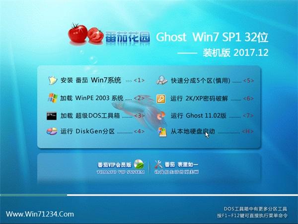 番茄花园GHOST WIN7 (X32) 极速装机版V201712(完美激活)