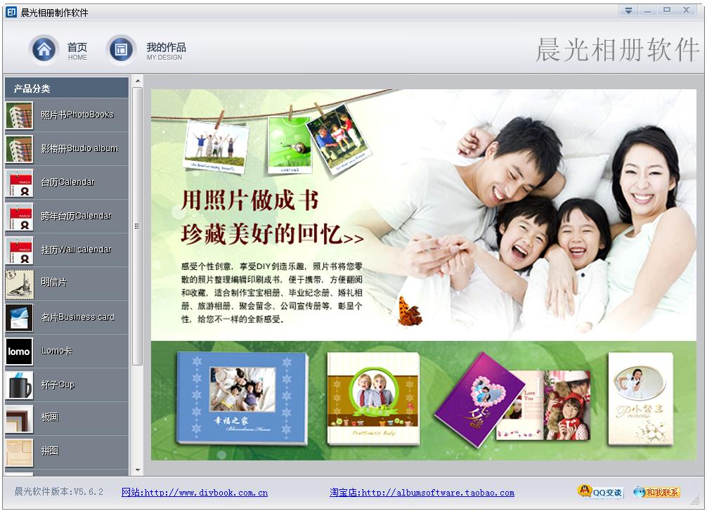 晨光台历制作软件 V5.6.2