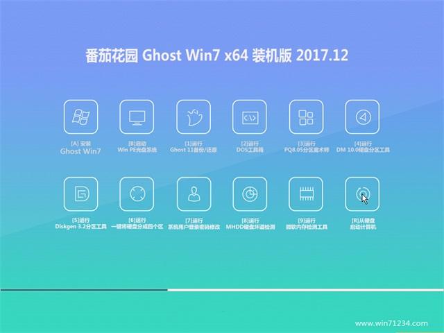 番茄花园GHOST WIN7 X64位 超纯装机版2017V12(绝对激活)