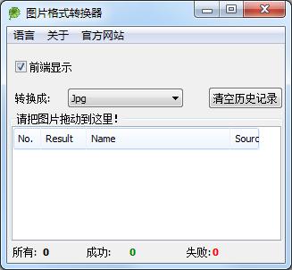 图片格式转换器 V1.0 绿色版
