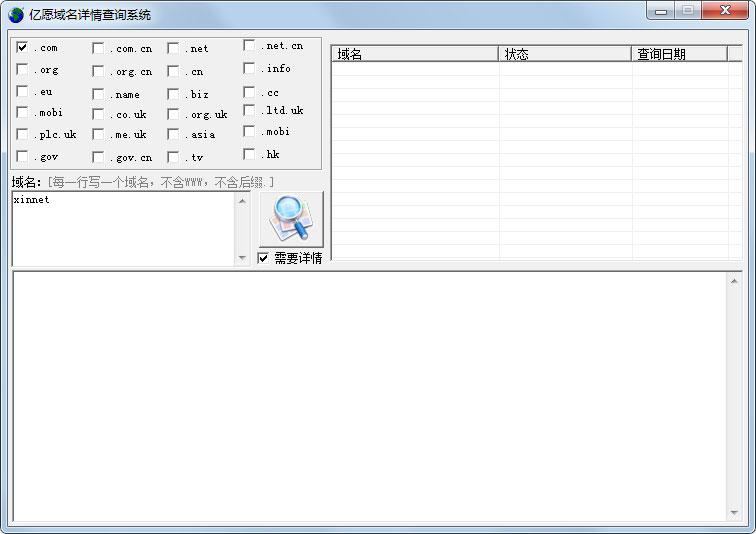 亿愿域名详情查询系统 V1.0 绿色版