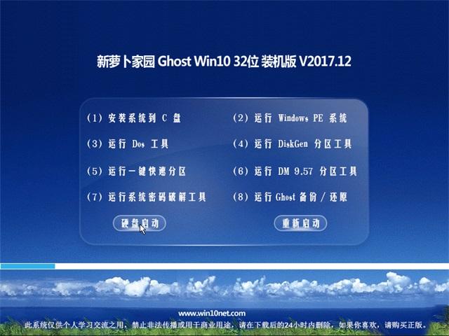 新萝卜家园Ghost Win10 x32位 万能装机版2017.12(免激活)