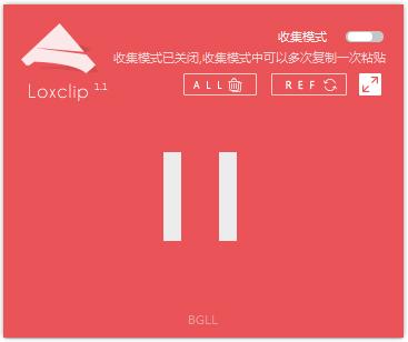 液切Loxclip(图片复制粘贴增强工具) V1.1 绿色版