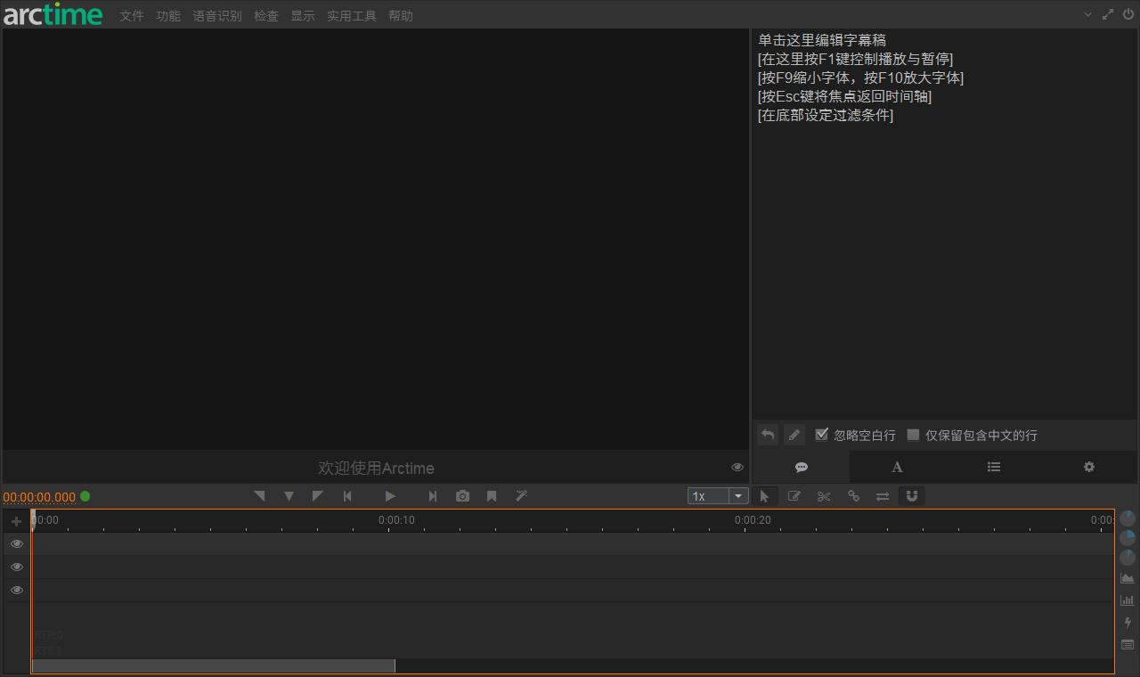 Arctime字字幕软件 V1.2 绿色版