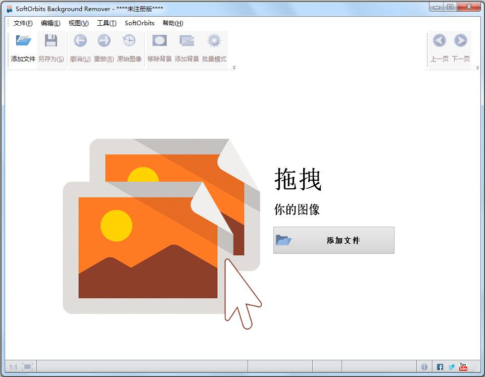 SoftOrbits Background Remover(照片背景去除工具) V3.2