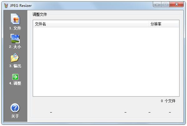 批量修改图片大小(JPEG Resizer) V2.1 汉化绿色版