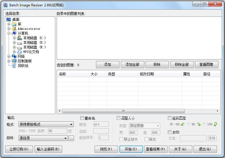 Batch Image Resizer(图像批量处理软件) V2.88 汉化版