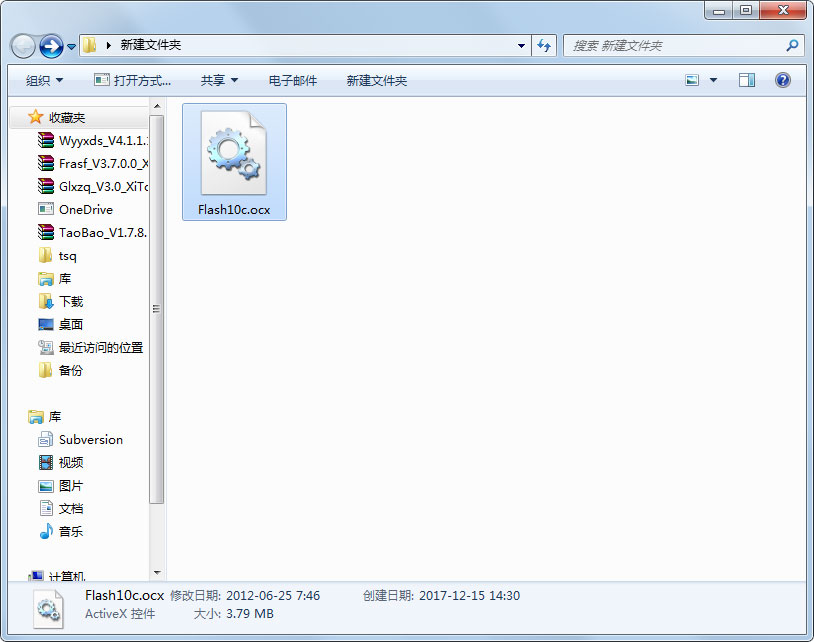 flash10c.ocx 免费版