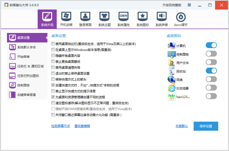软媒美化大师 V3.6.9.0 绿色版