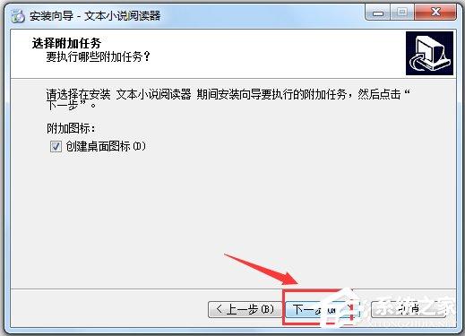 文本小说阅读器 V2.7.1