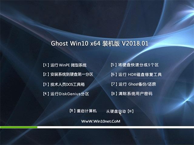 中关村Ghost Win10 X64 收藏装机版2018.01月(激活版)