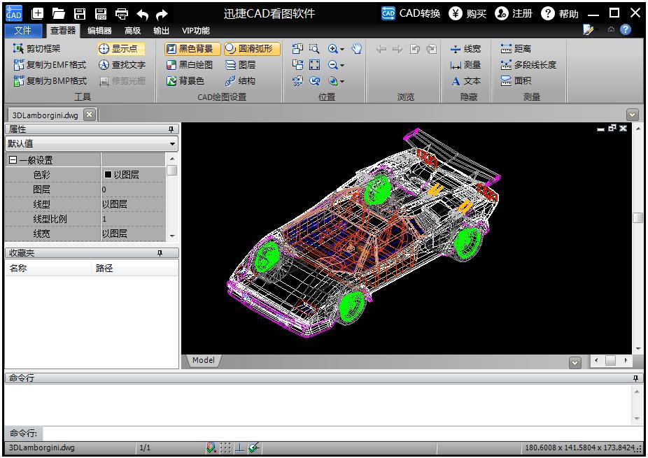 迅捷CAD看图软件 V1.2