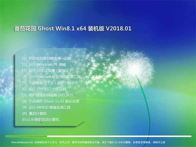 番茄花园Ghost Win8.1 x64位 全新装机版V201801(完美激活)