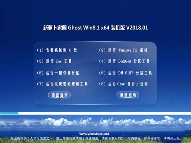 新萝卜家园Ghost Win8.1 64位 完美装机版V201801(自动激活)
