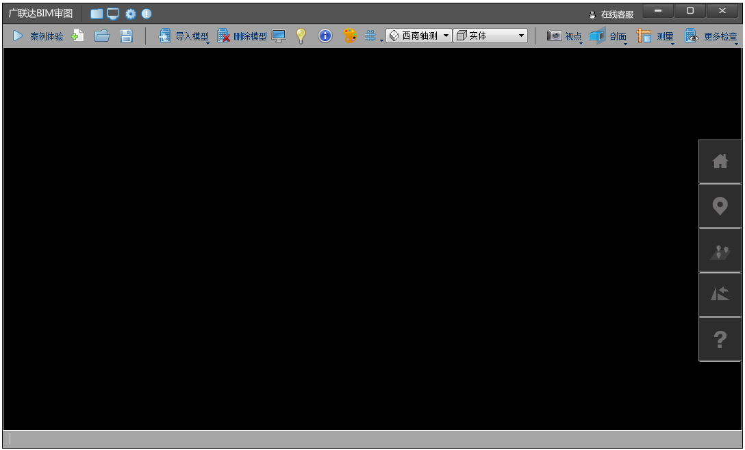 广联达BIM审图软件 V3.3
