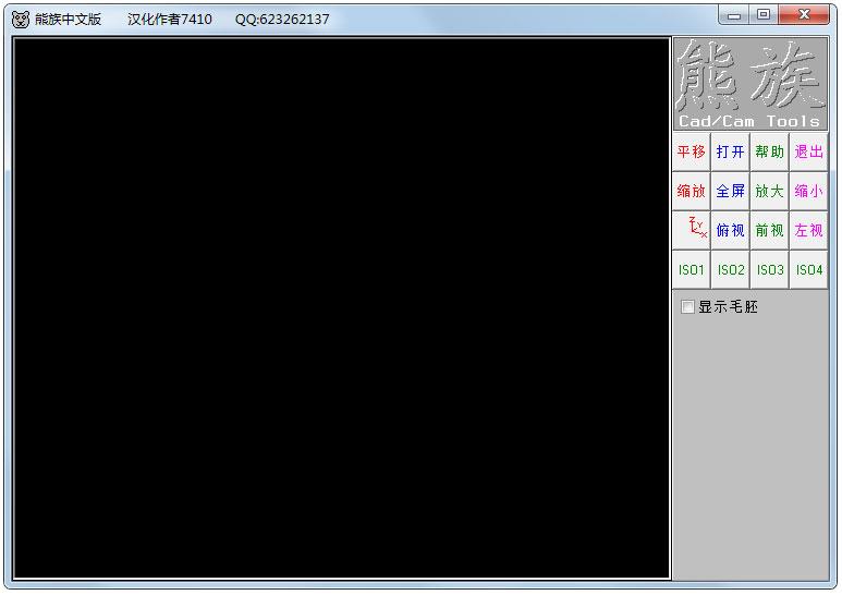 熊族刀路查看器 V1.0 绿色版