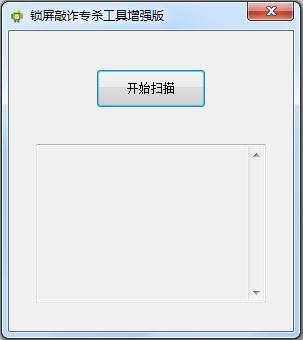 手机锁屏敲诈木马查杀工具 V2018 绿色版