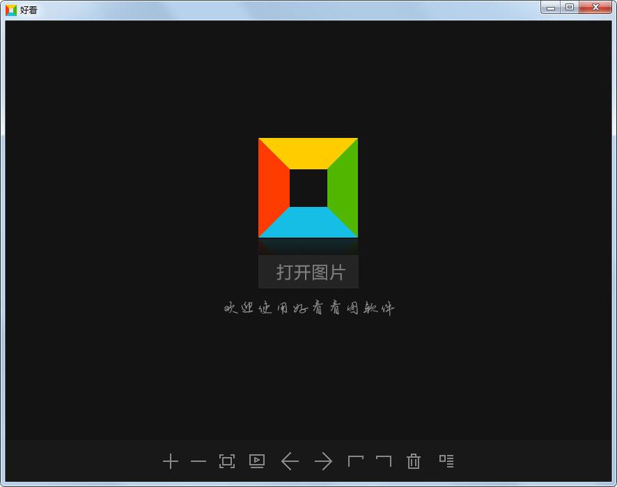 好看图片浏览器 V1.0