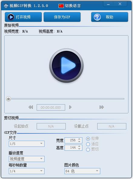 视频GIF转换 V1.2.5.0