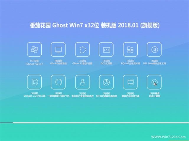 番茄花园GHOST WIN7 (X32) 稳定通用版2018.01(完美激活)