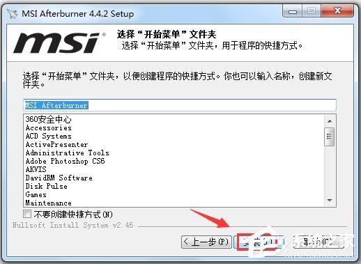 MSI Afterburner(微星显卡超频软件) V4.4.2.12263 中文版