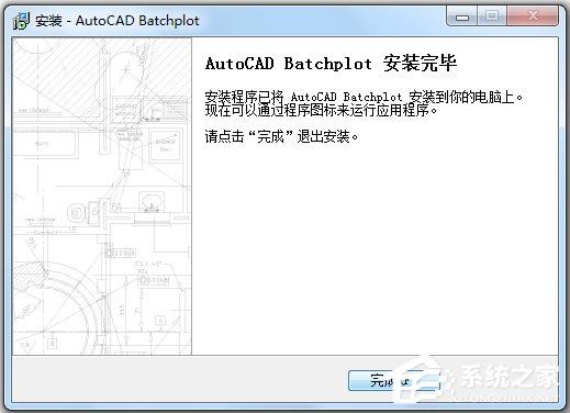 AutoCAD Batchplot(CAD批量打印插件) V3.5.9