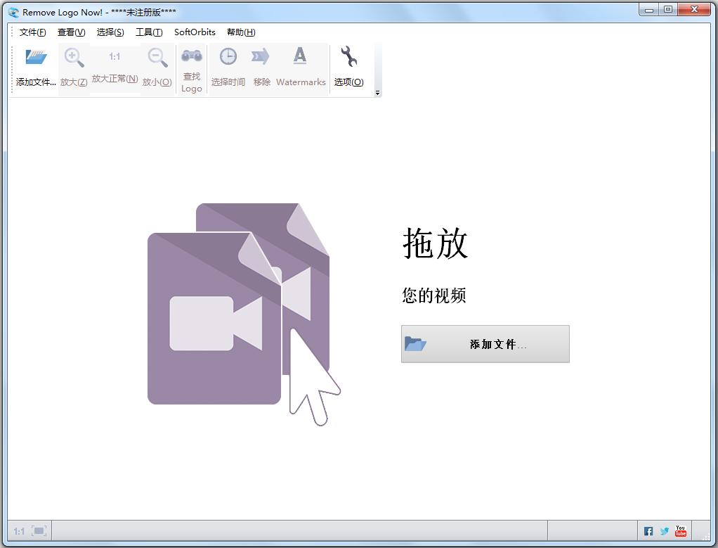 Remove Logo Now!(图片视频去水印) V4.0 中文版