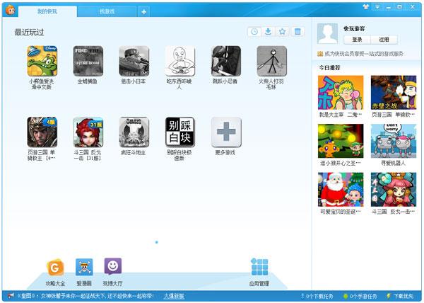 快玩游戏盒 V3.5.8.8