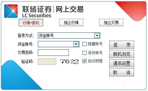 联储证券网上交易卓越版 V1.80
