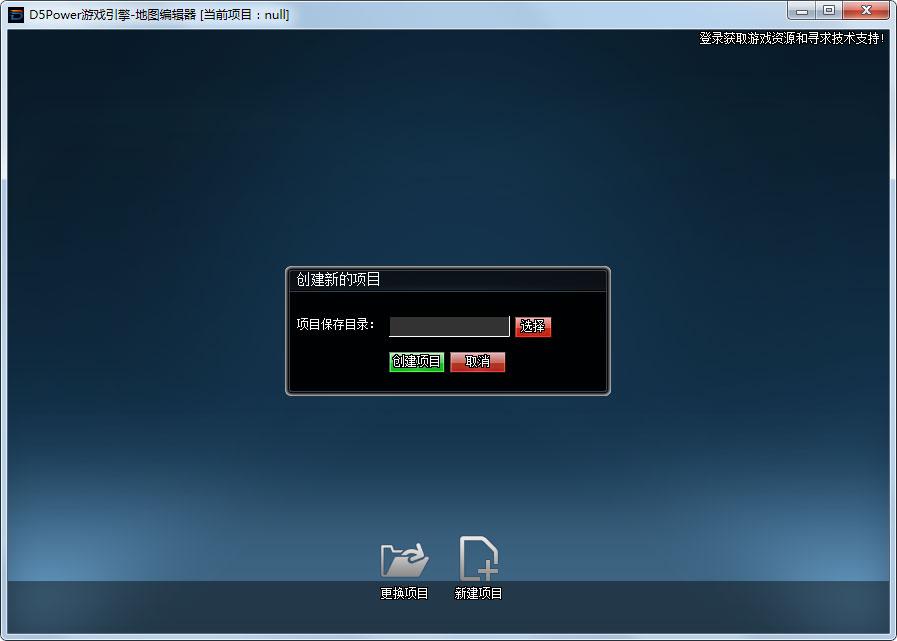 D5Power(游戏制作软件) V2.7.1115