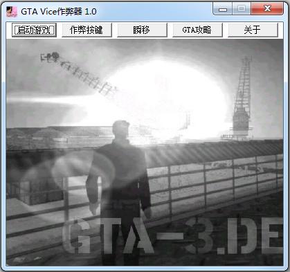 GTA Vice作弊器 V1.0 绿色版