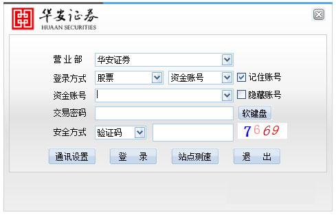 华安证券交易版 V2.2.25.82