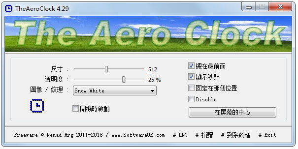 TheAeroClock(透明桌面时钟) V4.29 多国语言绿色版