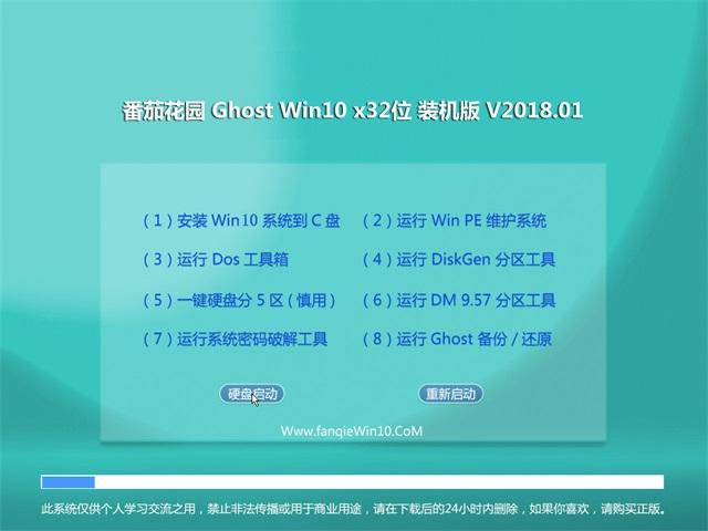 番茄花园Ghost Win10 (32位) 经典旗舰版V2018.01月(激活版)