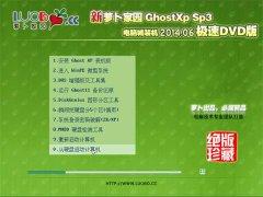 新萝卜家园 Ghost XP SP3 电脑城装机 极速DVD版 2014.06