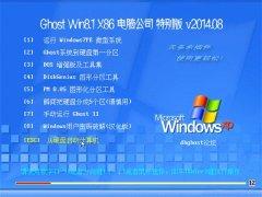 Ghost Win8.1 X86 电脑公司装机万能版(32位) v2014.08