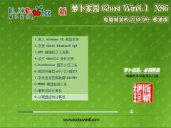 新萝卜家园Ghost Win8.1 X86电脑城极速装机版(32位) v2014.08