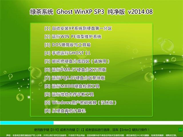 绿茶系统 Ghost WinXP SP3 纯净版 2014.08(永久收藏版)