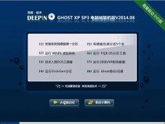 深度技术 GHOSTXPSP3 电脑城万能装机版 v2014.08