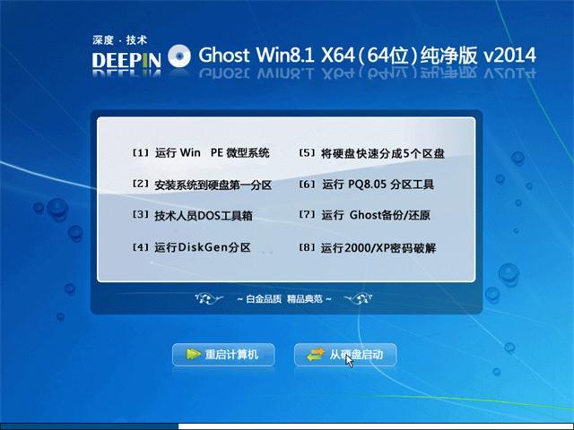 深度技术 Ghost Win8.1 X64  免激活纯净版 v2014