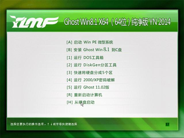 雨林木风 Ghost Win8.1 X64 免激活 纯净版(64位)  2014
