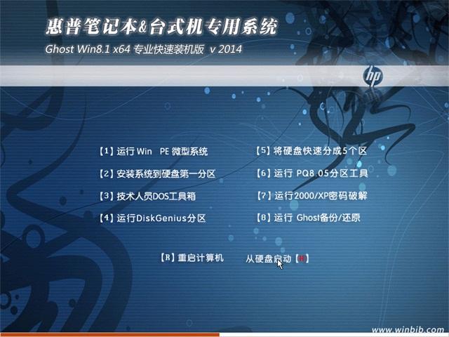 【2014.09】惠普专用系统Ghost Win8.1(64位)专业快速装机版下载