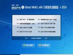 【2014.09】深度 Ghost Win8.1(64位)万能装机旗舰版系统
