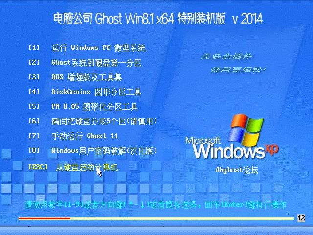 【2014.09】电脑公司Ghost Win8.1X64特别装机版(64位)系统