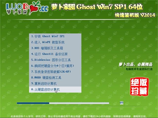 萝卜家园 Ghost Win 7 SP1 64位 快速装机版 V2014.09