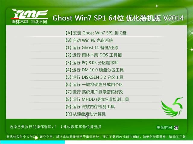 雨林木风 Ghost Win 7 SP1 64位 优化装机版 V2014.09