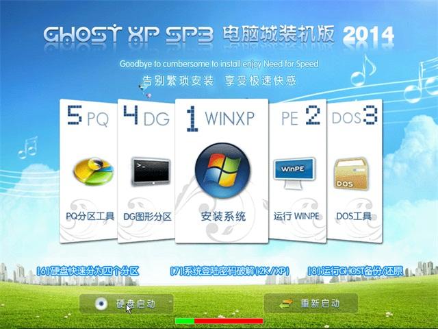 电脑城 GHOST XP SP3 快速装机版  2014年9月制作
