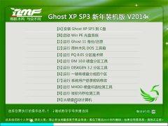 雨林木风  Ghost XP SP3 新年装机版  2014年9月