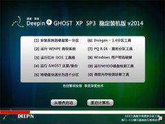深度技术 Ghost XP SP3 稳定标准装机版  2014年9月制作